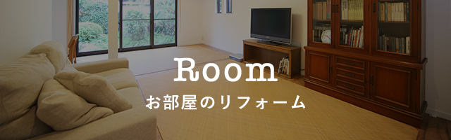 works-cate-room