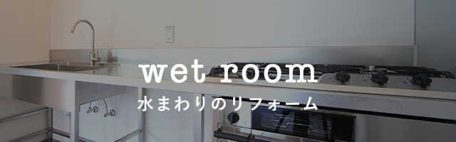 works-cate-wetroom